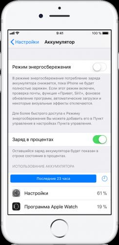 content_ios11-iphone7-settings-battery.png