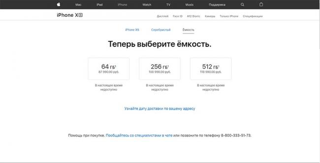 iPhone Xs Prices Russia